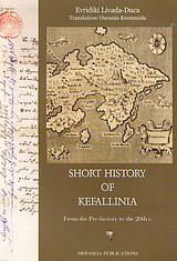 history_of_kefalonia