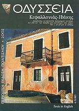 odusseia-2002