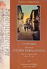 sintomi-istoria-kefallonias